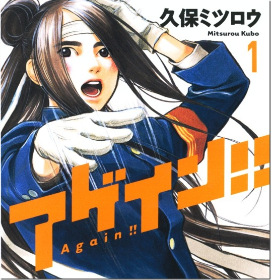 Again_vol1_cover